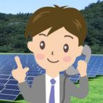 太陽光発電の売電権利が失効したって本当?