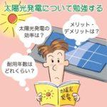太陽光発電のメリットとデメリットを理解しよう